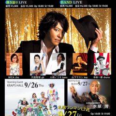 「林田健司 9/25・9/26・9/27札幌3公演」 7月25日より予約受付開始!