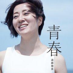 シンガーソングライター遠藤雅美ツアー~9/19札幌 9/20岩見沢 9/21小樽
