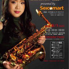 寺久保エレナ・カルテットのCD発売記念ツアー~室蘭・旭川・札幌で開催!