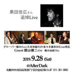 故ジョニー黒田さんの追悼ライブ9/28。帯広でも10/12。