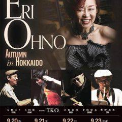 祝デビュー40周年! 大野えりが北海道の誇るトリオ「T.K.O.」とともに9月下旬に道内4ヵ所をツアー。