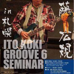 山下達郎バンドのベーシストにして、そのファンクを極めたプレイで世界中から注目を浴びるレジェンド、伊藤広規氏のベースセミナーが11月23日に開催。