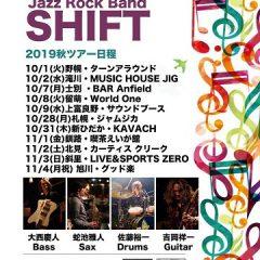北海道を代表するフュージョン・バンド「SHIFT」のツアーが、いよいよ10月1日からスタート!