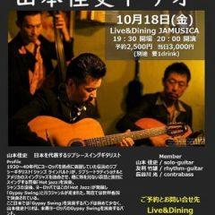 ジプシー・スウィングの王者、ギタリストの山本佳史が3日間の北海道ツアー。10/18札幌・10/19新得・10/20札幌。