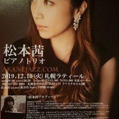 12月18日に5枚目となるトリオCD『Oh lady be good』をリリースする松本茜が単独来道! ライブは12/10、12/11、12/12の3日間。
