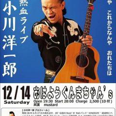 復活5周年! 2014年から独りギターを抱えてロックンロール魂を歌い&吼え続ける男、小川洋一郎。北海道ツアーは12/10函館を皮切りに6ヵ所で開催。